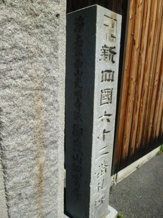 法然知多12番 洞雲寺 (17).JPG