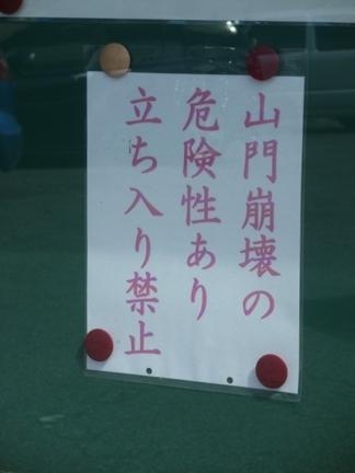 法蓮寺05.JPG