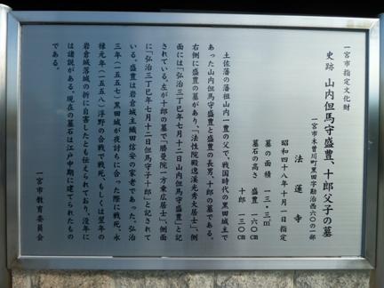 法蓮寺07.JPG