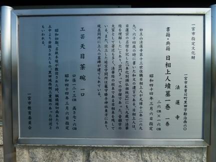 法蓮寺08.JPG