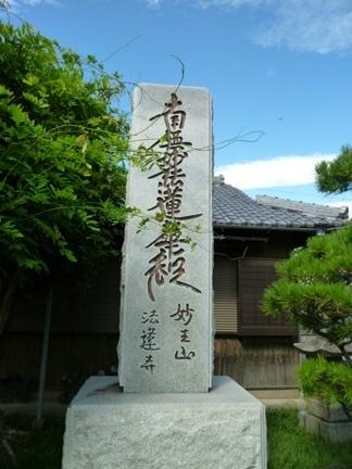 法蓮寺16.JPG