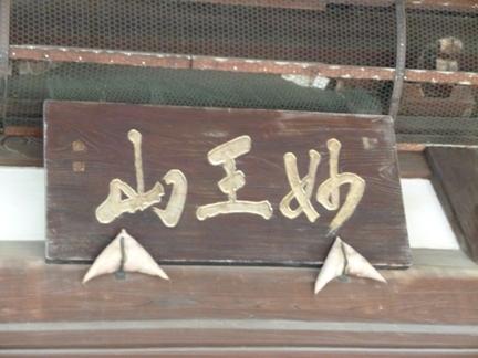 法蓮寺17.JPG