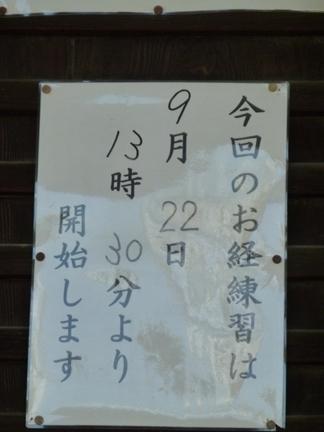 法蓮寺18.JPG