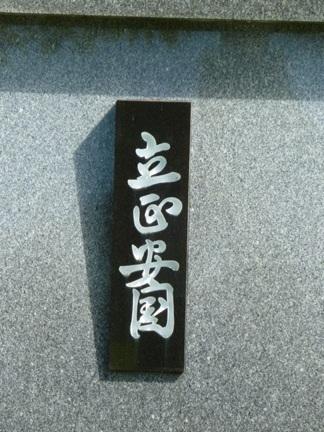 法蓮寺21.JPG