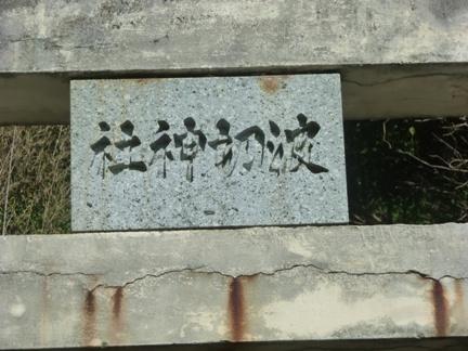 波切神社35.JPG