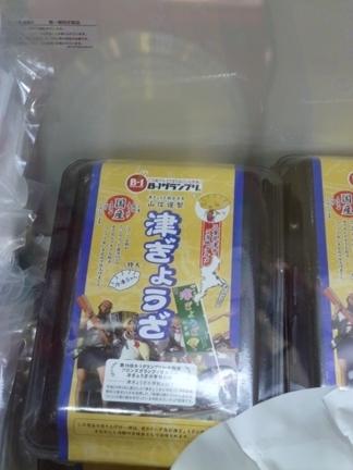 津かわげ25.JPG