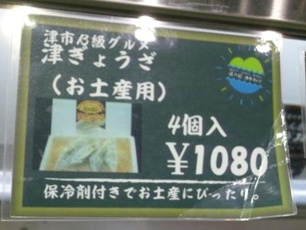 津かわげ26.JPG