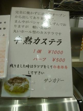 津かわげ28.JPG