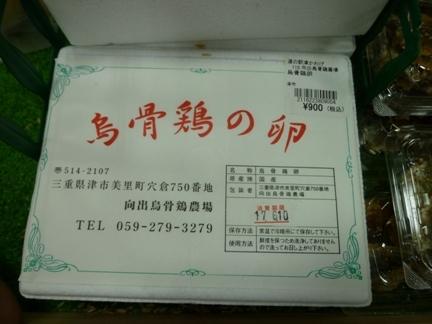 津かわげ34.JPG