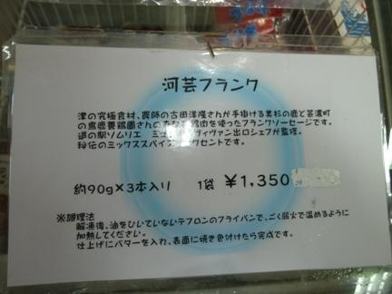 津かわげ39.JPG