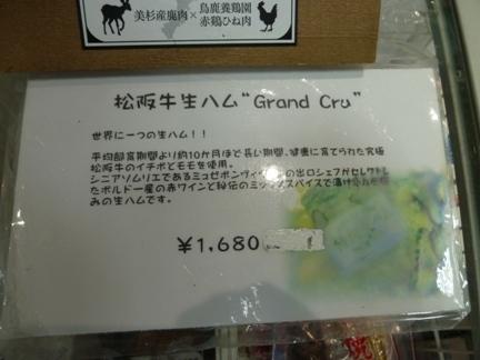 津かわげ40.JPG