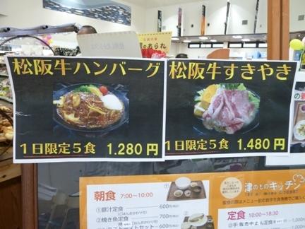津かわげ47.JPG
