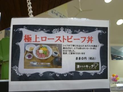津かわげ48.JPG