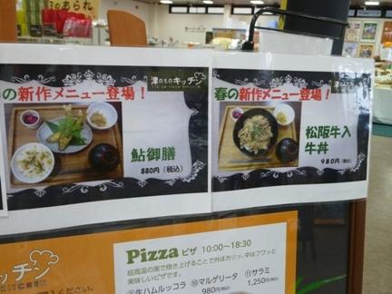 津かわげ51.JPG