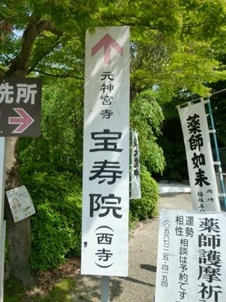 津島宝寿院01.JPG
