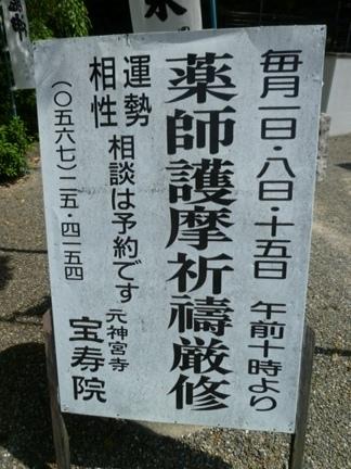 津島宝寿院02.JPG