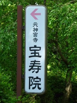 津島宝寿院04.JPG