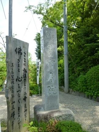 津島宝寿院07.JPG