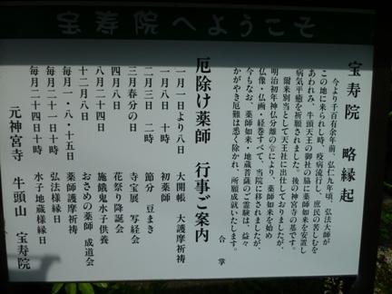 津島宝寿院10.JPG