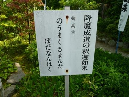 津島宝寿院13.JPG