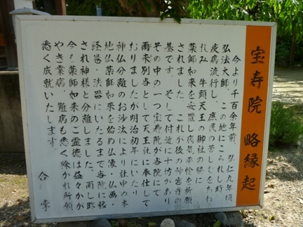 津島宝寿院29.JPG