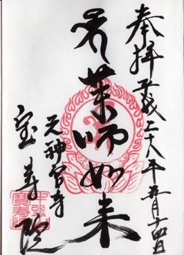津島宝寿院 御朱印.jpg