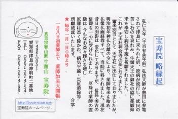 津島宝寿院 由緒書き.jpg