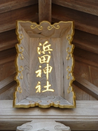 浜田神社12.JPG