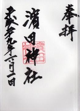浜田神社 御朱印.jpg