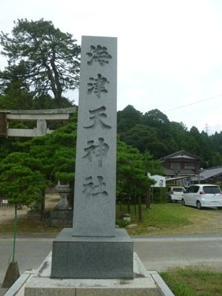 海津天神社01.JPG