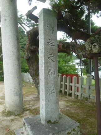 海津天神社05.JPG