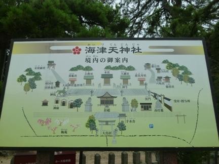 海津天神社82.JPG