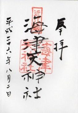 海津天神社 御朱印.jpg