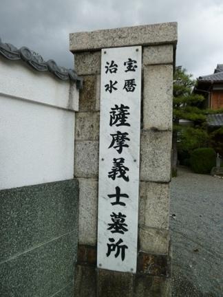 海蔵寺02.JPG