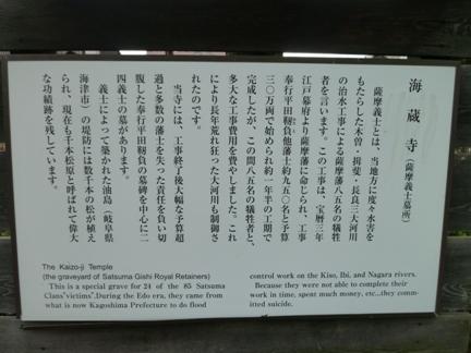 海蔵寺03.JPG