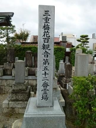 海蔵寺05.JPG
