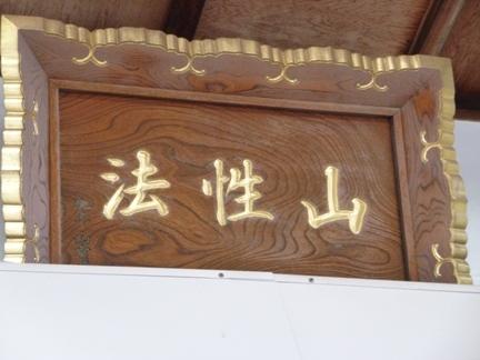 海蔵寺09.JPG