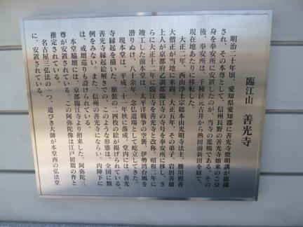 港善光寺17.JPG