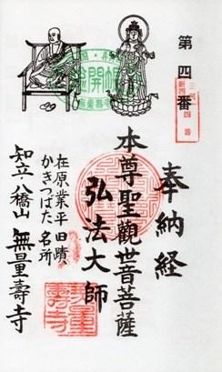 無量寿寺 三河新四国御朱印.jpg