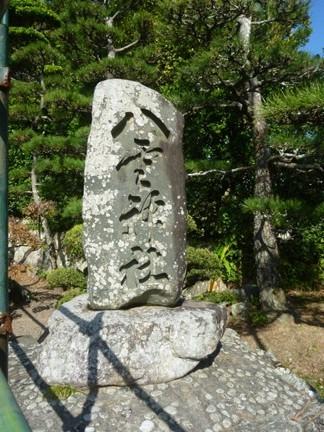 片田八雲神社02.JPG