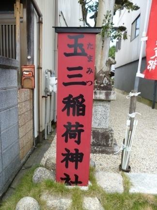 玉三稲荷神社02.JPG