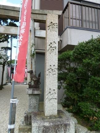 玉三稲荷神社03.JPG