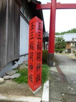 玉三稲荷神社07.JPG