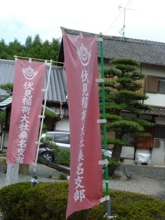 玉三稲荷神社08.JPG