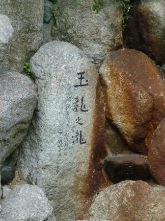 玉三稲荷神社16.JPG