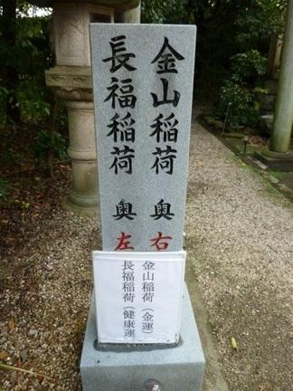 玉三稲荷神社18.JPG