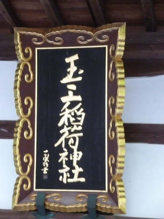 玉三稲荷神社32.JPG