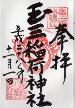 玉三稲荷神社 御朱印.jpg