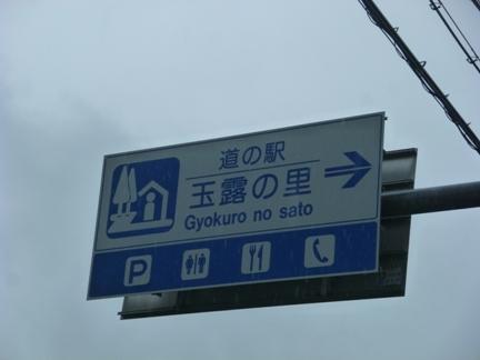 玉露の里04.JPG