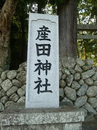 産田神社01.JPG